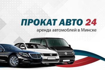 Прокат Авто 24 Минск