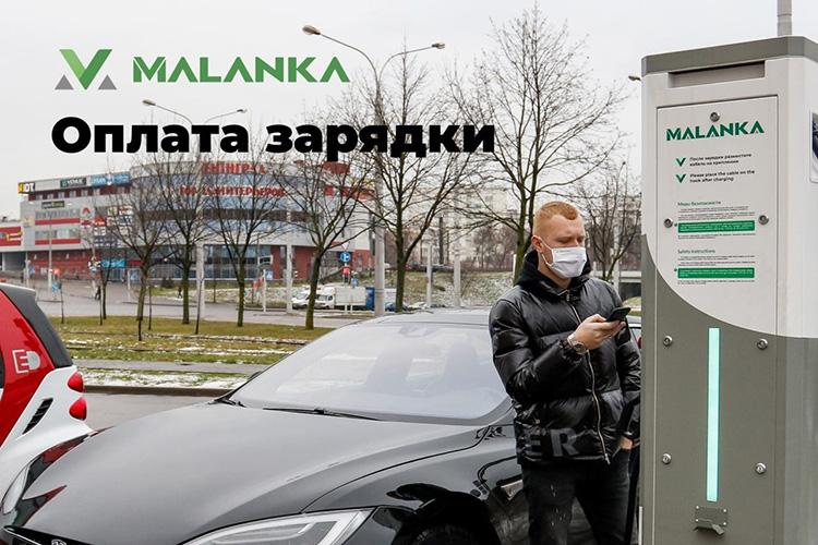 С 1 января 2021 года вводятся тарифы на зарядку электрокаров на станциях Malanka
